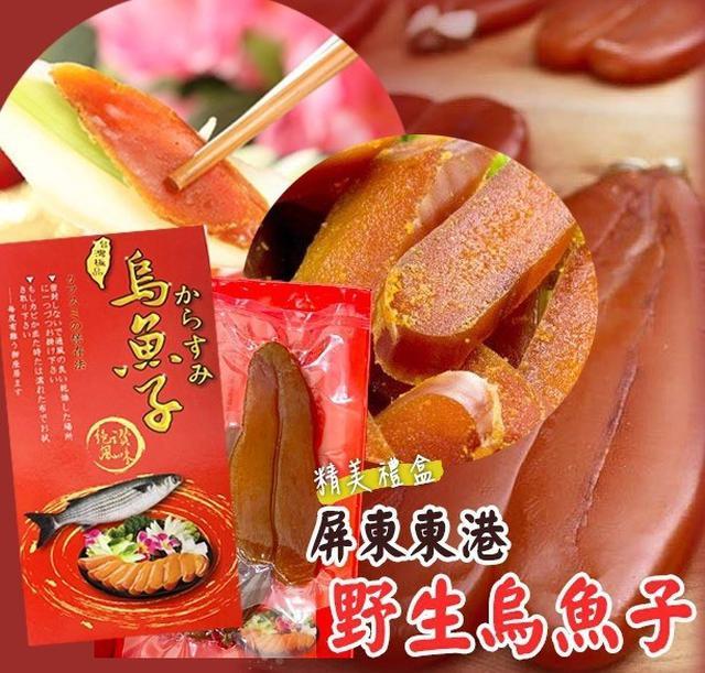 🐟屏東野生烏魚子🐟精美禮盒組