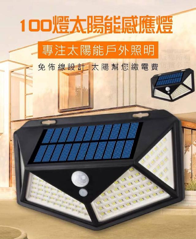 100燈太陽能感應燈🔥預購