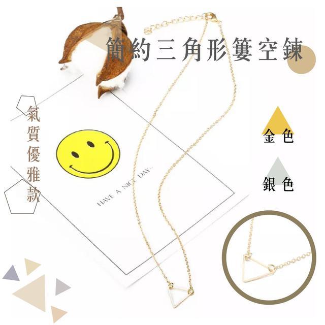 【預購】特價中 - 韓版 簡約三角形簍空項鍊