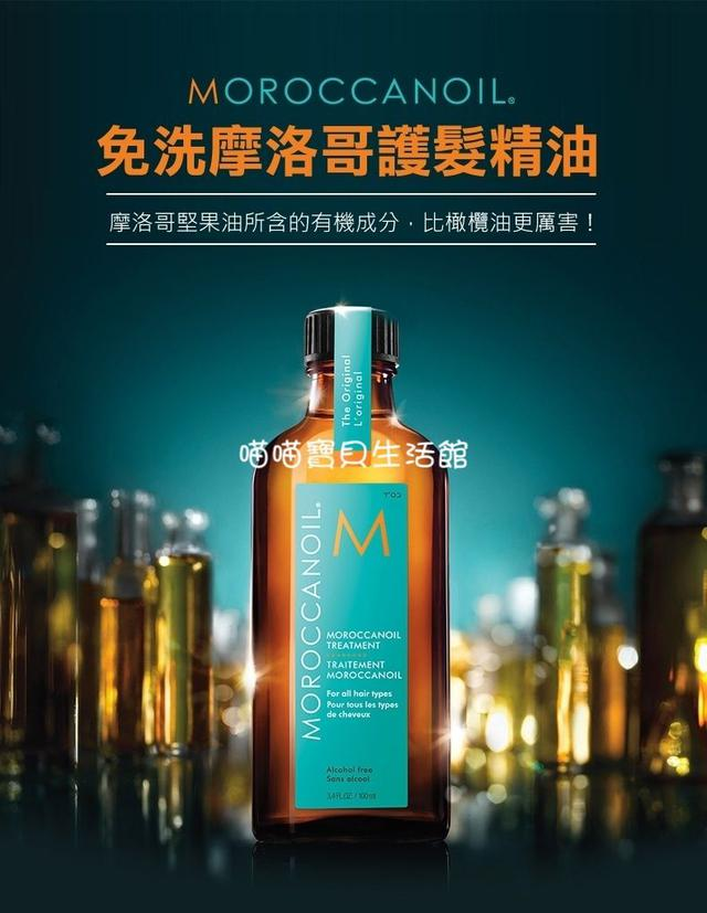 世界親膚堅果油 澳洲代購 MOROCCANOIL 摩洛哥護髮精油100ml 撫平毛躁