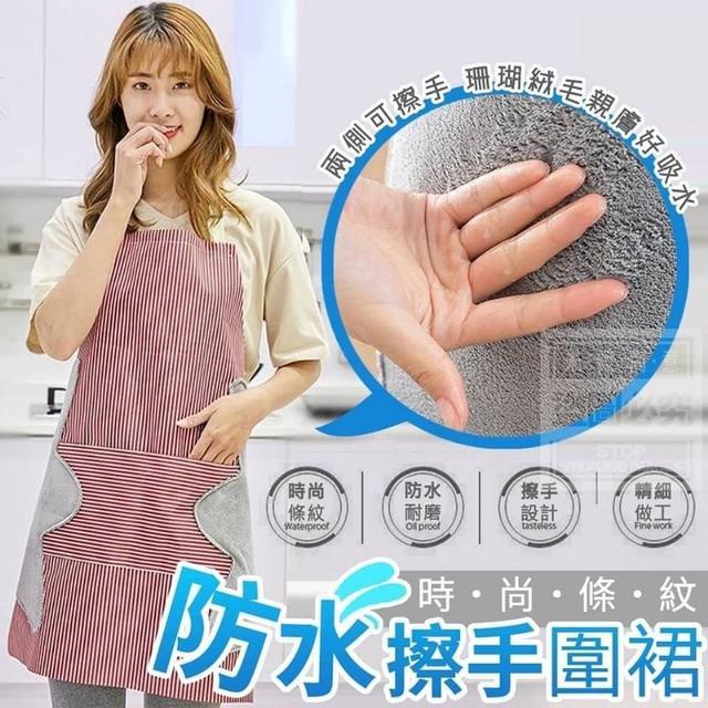 時尚條紋防水擦手圍裙