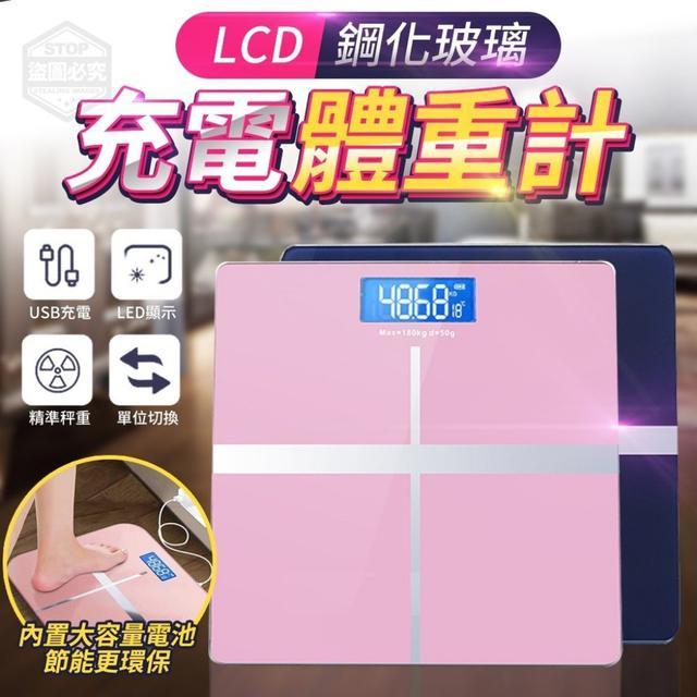 🔆《預購》LCD鋼化玻璃充電體重計