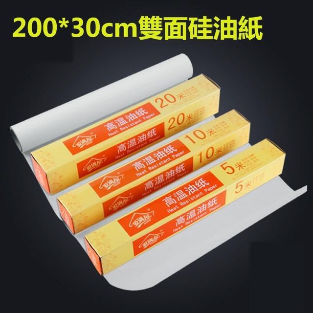 20米矽油紙 烘焙用油紙 雙面矽油紙