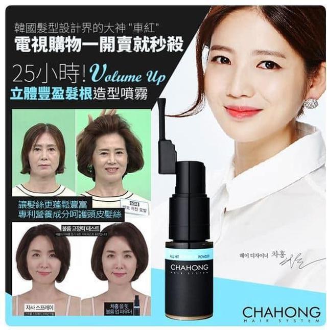 預購  韓國 CHAHONG 25HR 立體豐盈髮根造型噴霧 25ml