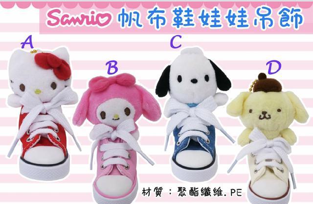sanrio帆布鞋娃娃吊飾(ABCD款)