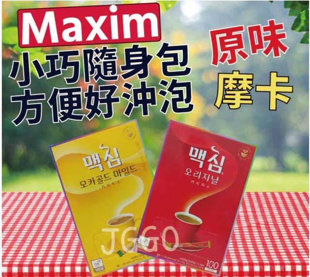 😊韓國Maxim摩卡三合一 / 原味 咖啡-隨身包