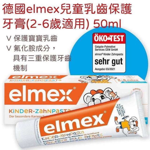 現貨售完為止➡德國Elmex 兒童乳齒保護牙膏(2-6歲) 50ml (EX1063001)