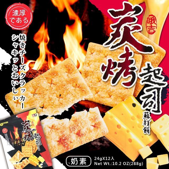預購-哦吉炭烤起司蘇打餅(奶素)【一組2包】-10/7中午12點結單 效期 2022.6.25