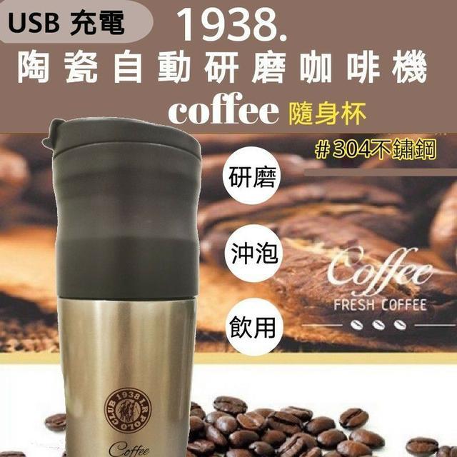 川本之家副牌最新款 ❤️送禮超體面包裝❤️  自動不鏽鋼研磨咖啡杯可變隨手杯