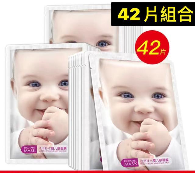 42片組合嬰兒蠶絲面膜貼美白補水保濕祛斑收縮毛孔
