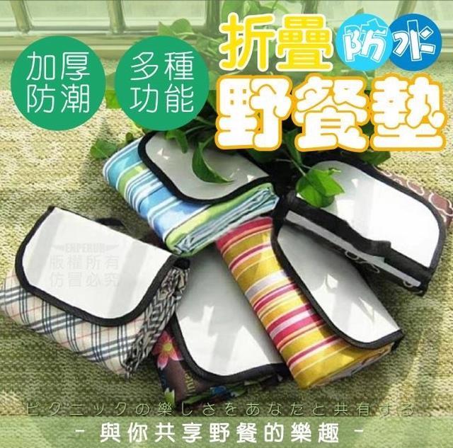 #預購折疊野餐墊