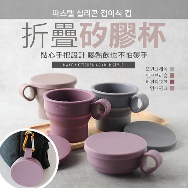《預購》🇰🇷 韓國折疊矽膠杯