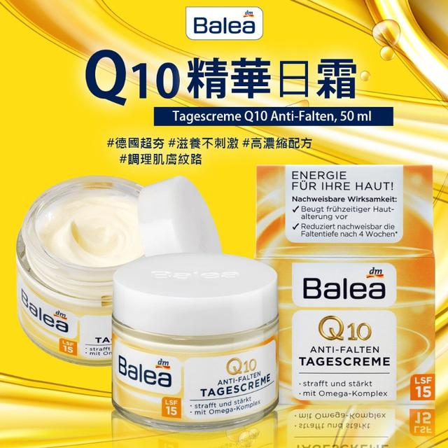德國Balea Q10精華日霜 50ml
