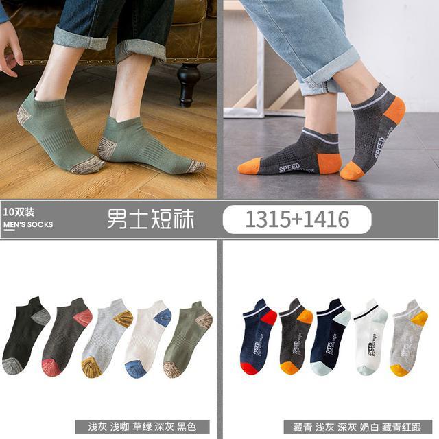 (預購)10雙男士襪子春夏季短襪防臭吸汗薄款棉襪(4-3)