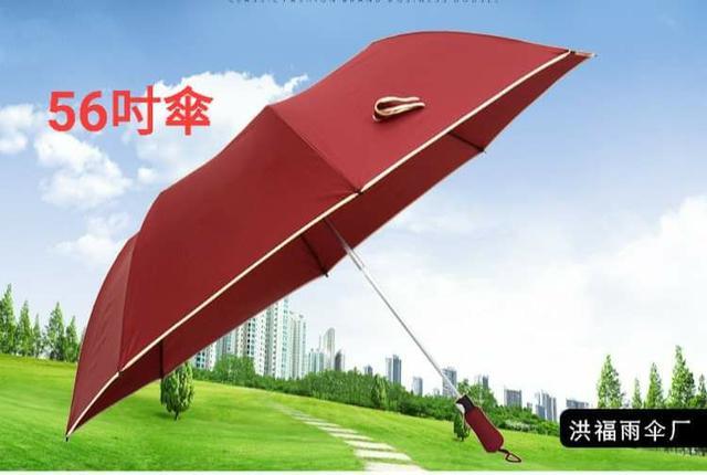 56吋超大傘面自動傘
