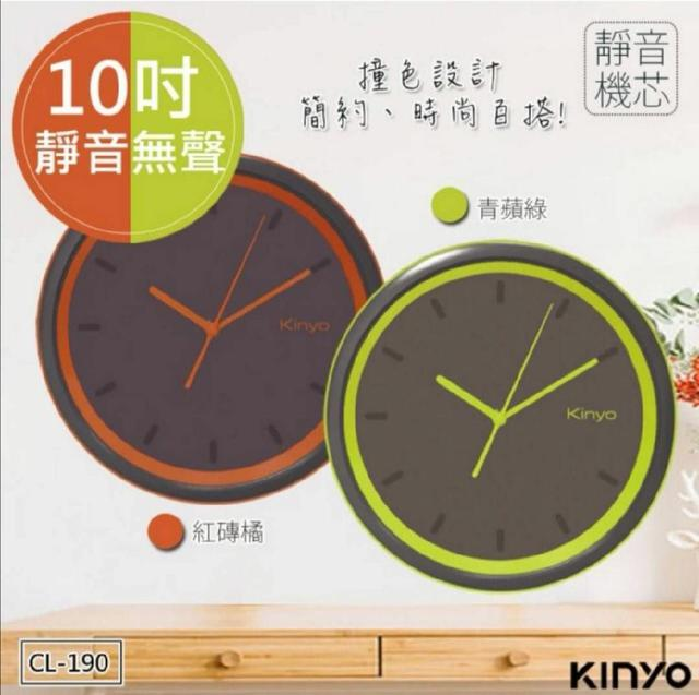 【KINYO】10吋時尚經典掛鐘/時鐘
