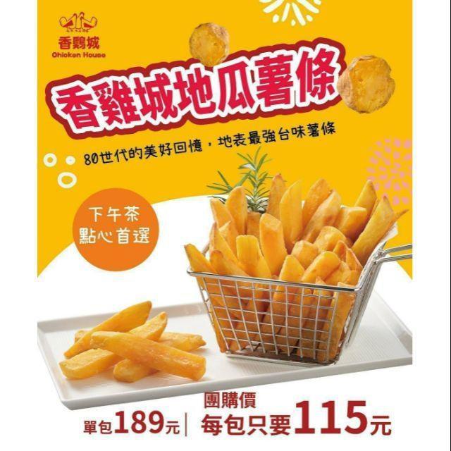 香雞城地瓜薯條 便宜最低價