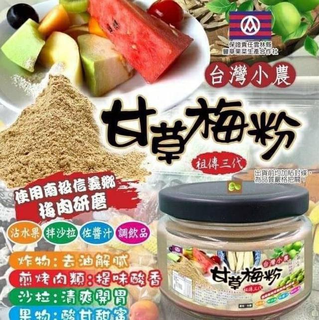 台灣小農甘草梅粉70公克