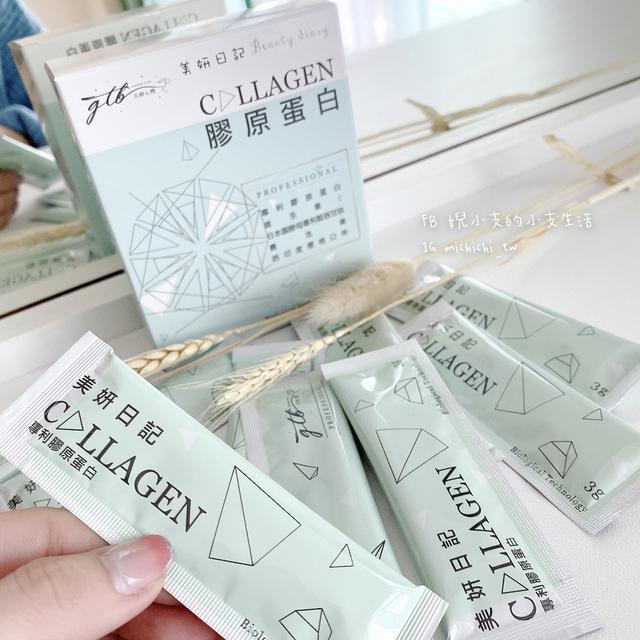 《美妍日記專利 膠原蛋白》台灣製造 網友大推