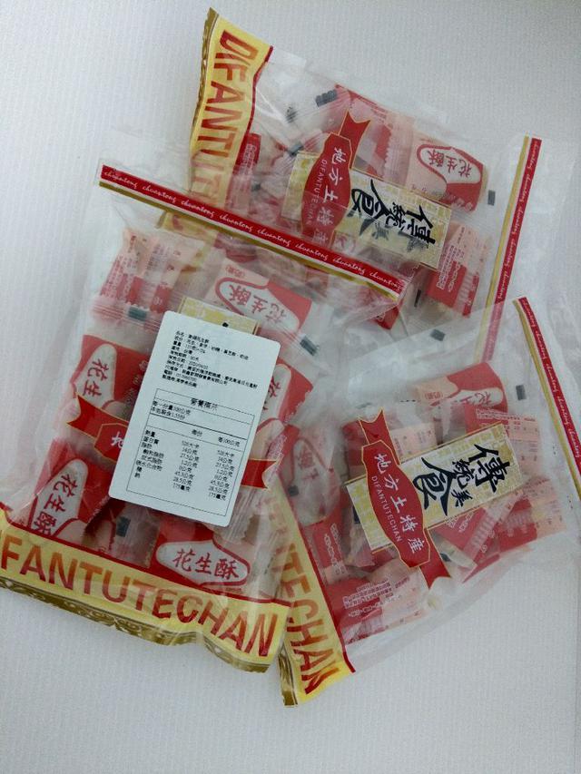 尚禾味的在地傳統美食-澎湖花生酥