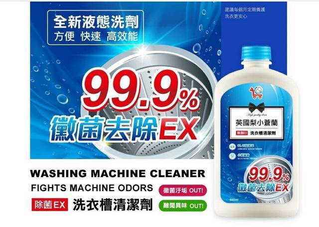 小蒼蘭洗衣槽清潔液 600ml