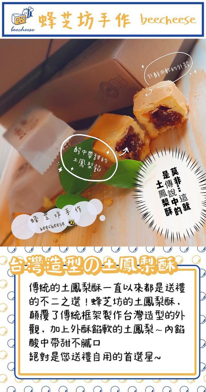 (預購)(6)台灣造型の土鳳梨酥(共八入