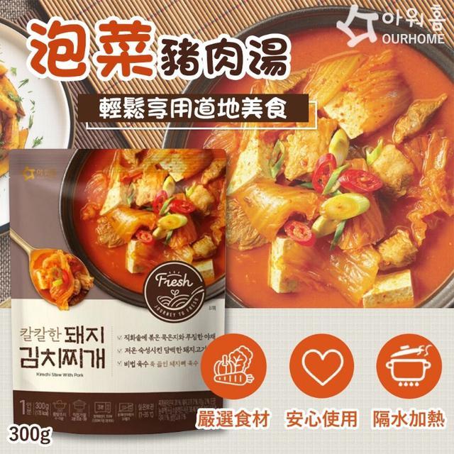 #廠商少量現貨-韓國 超人氣 即食豬肉泡菜湯300g【常溫配送】