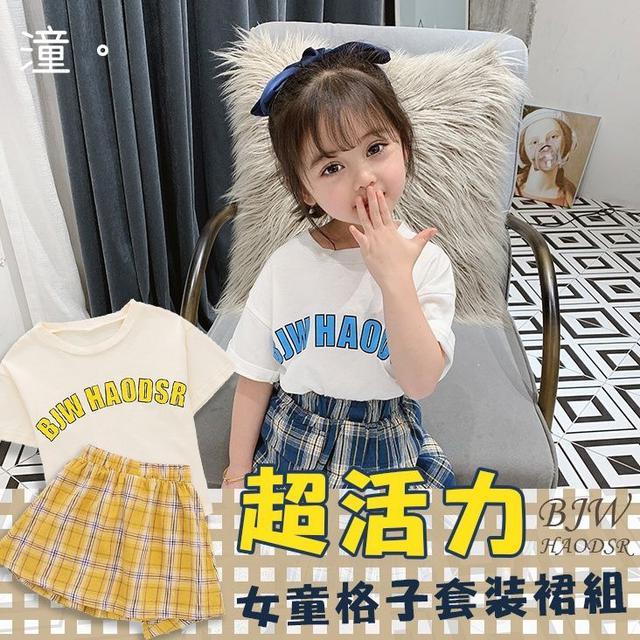 5/11超活力女童格子套裝裙組