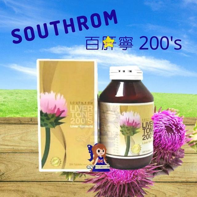 澳洲Southrom 百肝寧200粒