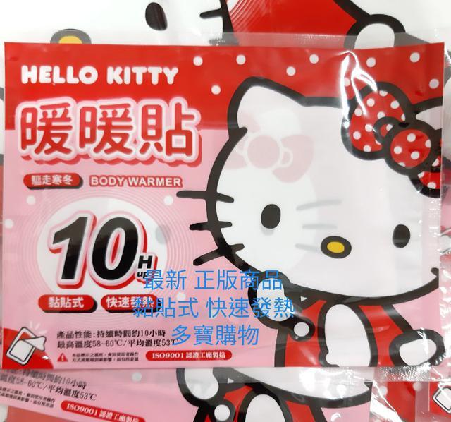 現貨 Hello Kitty黏貼式、暖暖包、黏貼式、快速發熱10小時