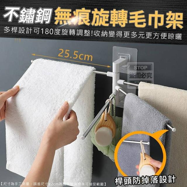 ☘️ 不鏽鋼無痕旋轉毛巾架(2組入)
