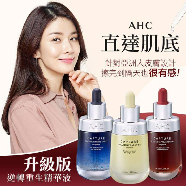 韓國 AHC 逆轉重生精華液 (升級版) 50ml