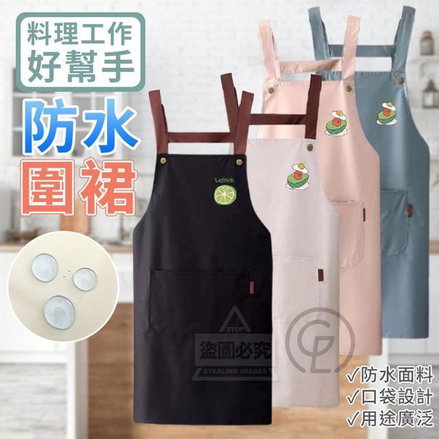 #預購B/91-32/極簡風料理工作好幫手防水圍裙