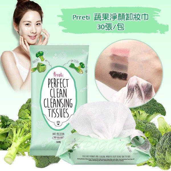 韓國 Prreti 蔬果淨顏卸妝巾 30張/包