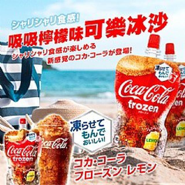 日本 吸吸檸檬味可樂冰沙 125g