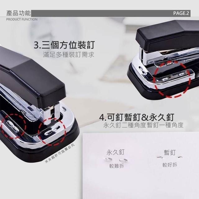 現貨2(預購e) 文具必備品 釘中縫旋轉式釘書機