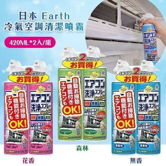 日本 Earth 免水洗冷氣清洗劑 420ml*2入/組