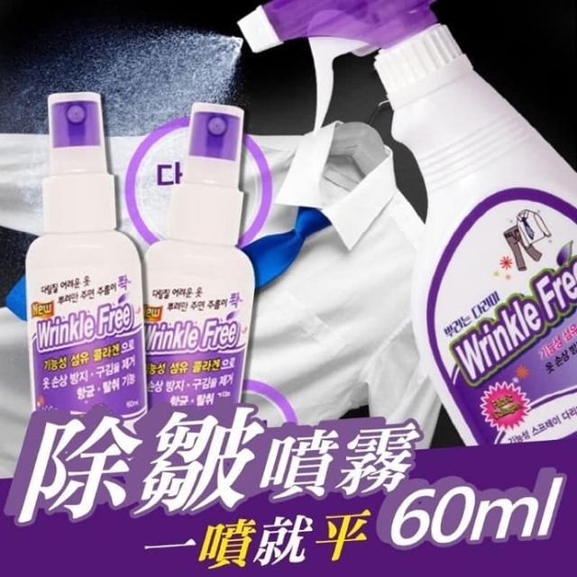 預購  韓國 Wrinkle Free 衣物除皺消臭噴霧 60ml