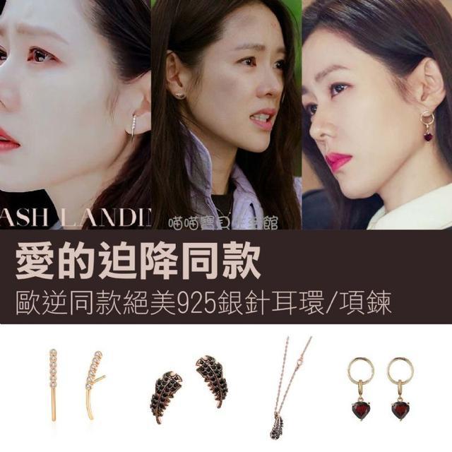 韓國出口 歐逆同款絕美925銀針耳環/項鍊~保色處理 優良品質
