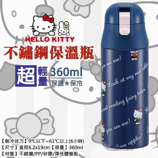 三麗鷗 凱蒂貓 不鏽鋼保溫瓶