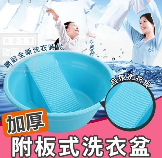加厚附板式洗衣盆