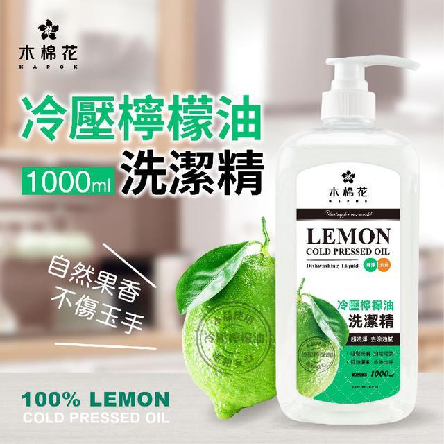 ☘️ (箱出免運) 台灣製造!!木棉花 冷壓檸檬油洗潔精 1箱12罐
