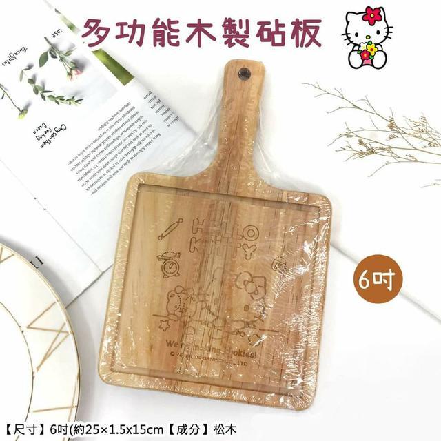 三麗鷗 多功能木製砧板