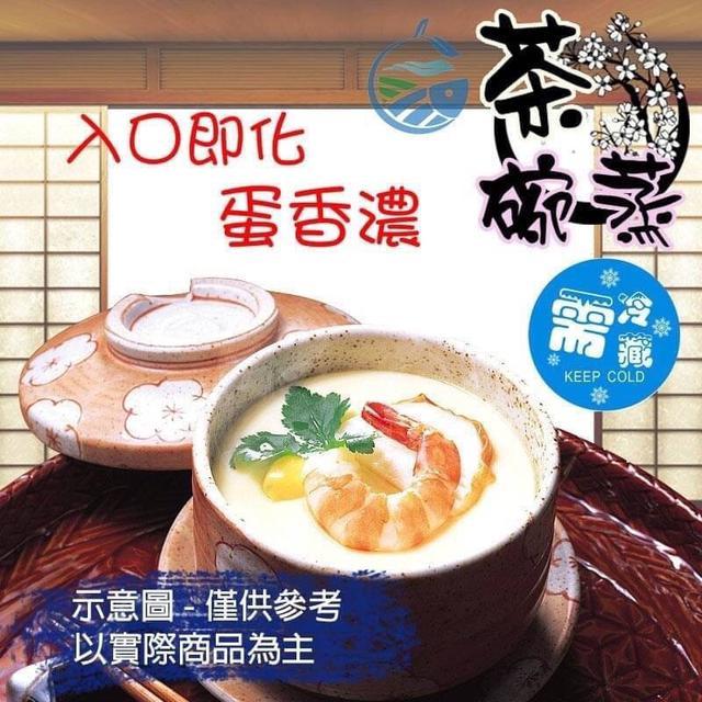 鮮蝦茶碗蒸12杯ㄧ盤