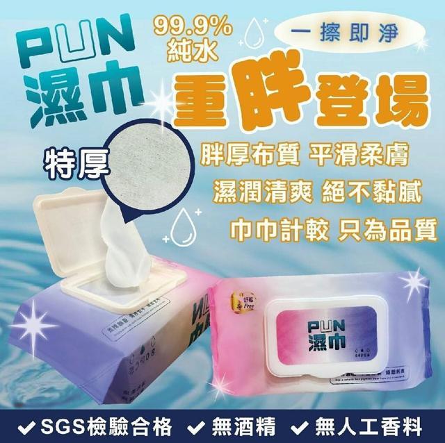 舒福-PUN濕紙巾99.9%純水(加厚)