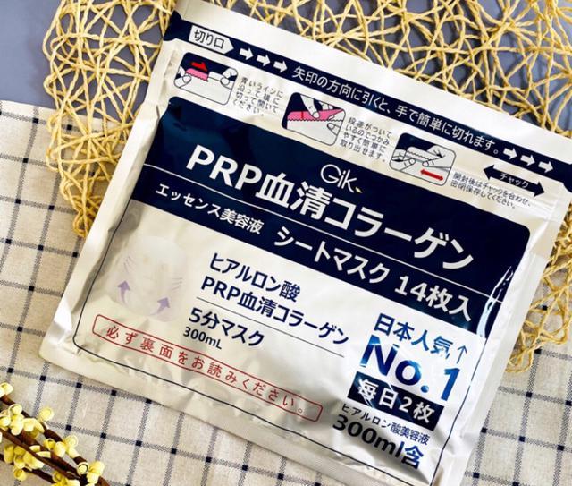 【代購】日本Gik PRP血清膠原蛋白面膜300ml14枚入