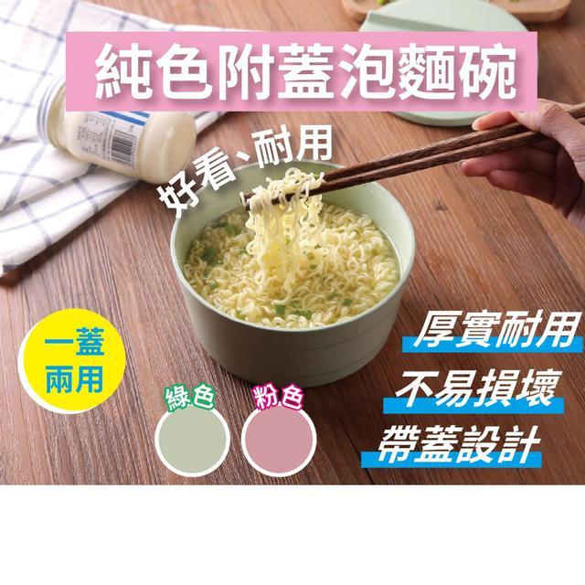 【預購】小麥秸稈大號帶蓋泡麵碗