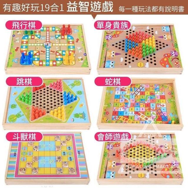 (預購e) 多功能19合1益智遊戲棋
