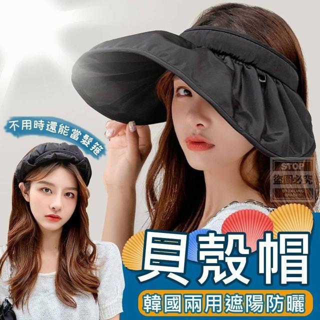 韓國兩用遮陽防曬貝殼帽