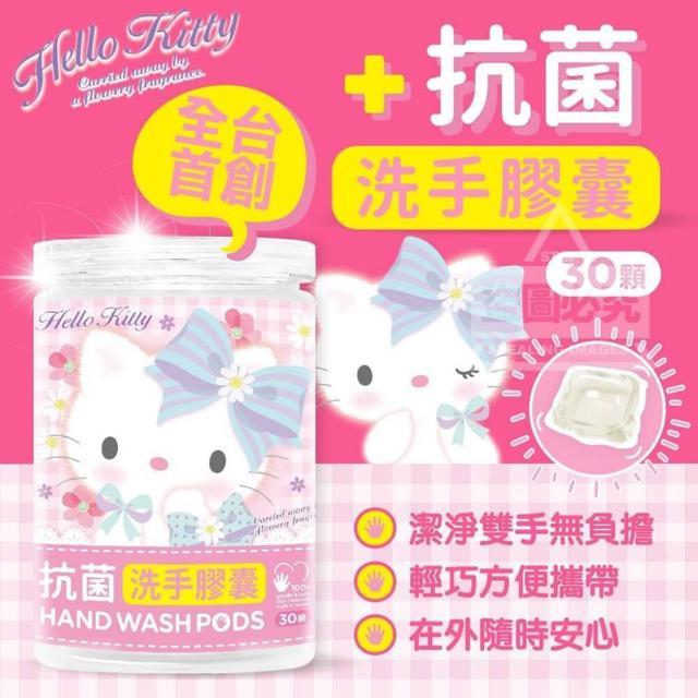現貨🔥Hello Kitty抗菌洗手膠囊🔥